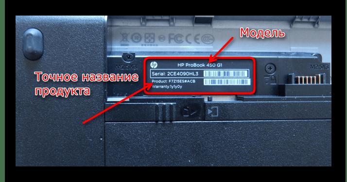 Способ узнать название ноутбука по наклейке под аккумулятором