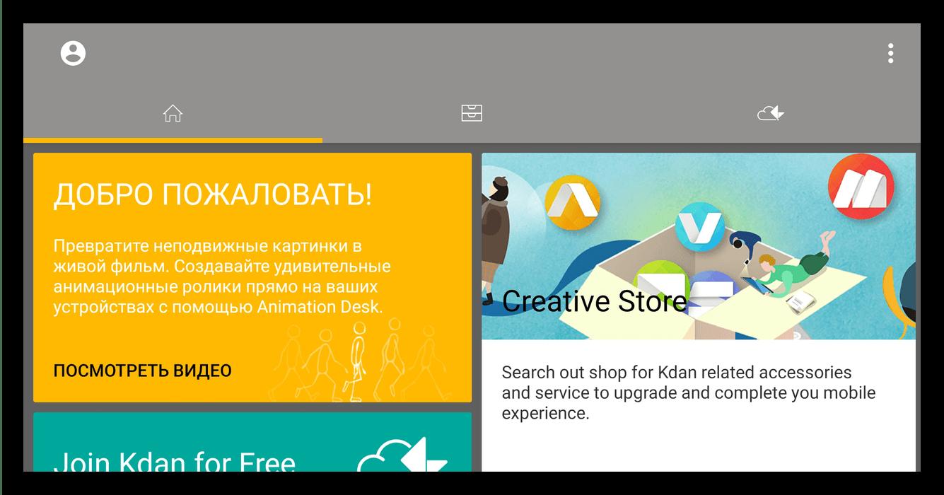Стартовый экран приложения для создания анимаций для Android Animation Desk