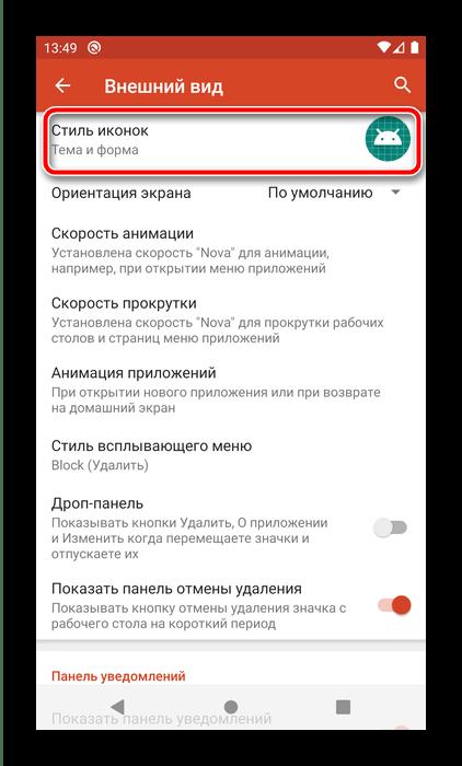 Стиль значков для изменения иконок на чистом Android посредством лаунчера