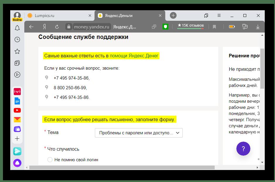 Страница связи со службой поддержки Yandex