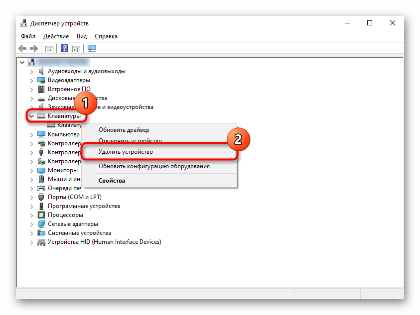 Удаление драйвера клавиатуры из Диспетчера устройств при поиске причин неработающих клавиш на клавиатуре