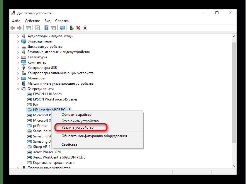 Удаление драйвера принтера HP для решения проблем с его работой