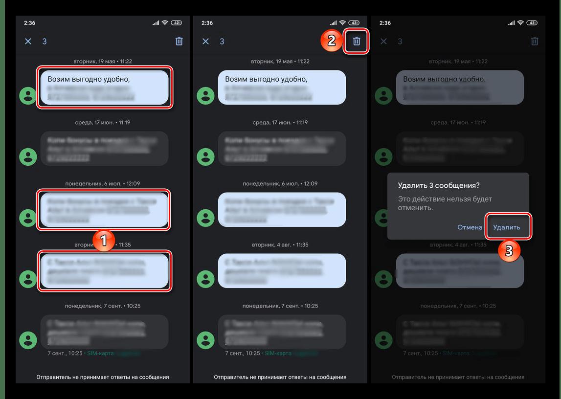 Удаление нескольких сообщений на мобильном устройстве с Android