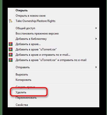 Удаление папки с остаточными файлами uTorrent в Windows 7