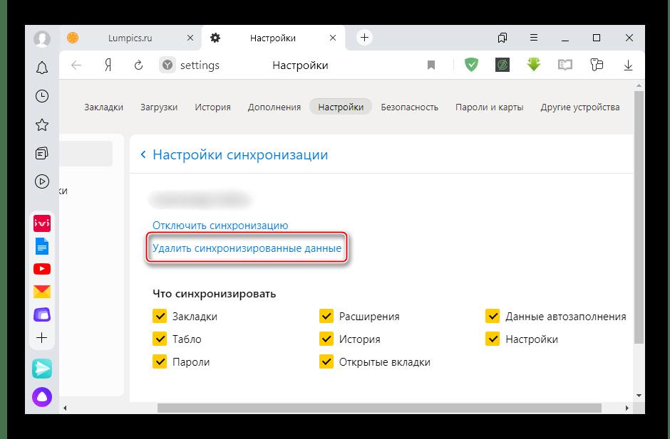 Удаление синхронизированных данных в Яндекс.Браузере