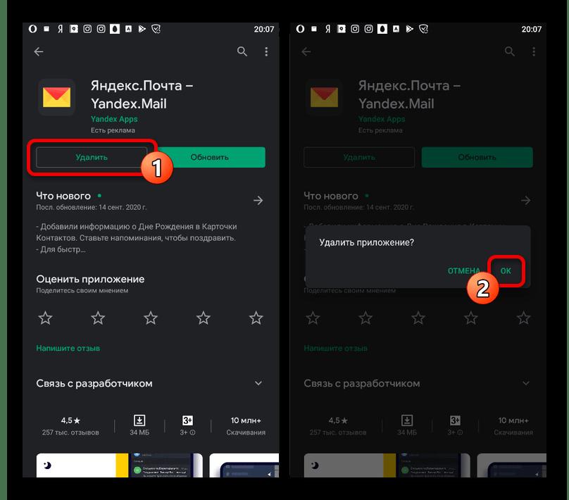 Удаление Яндекс.Почты через Google Play Маркет