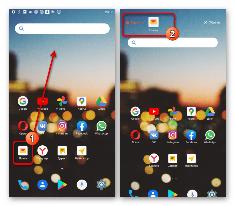 Удаление Яндекс.Почты с помощью ярлыка на Android