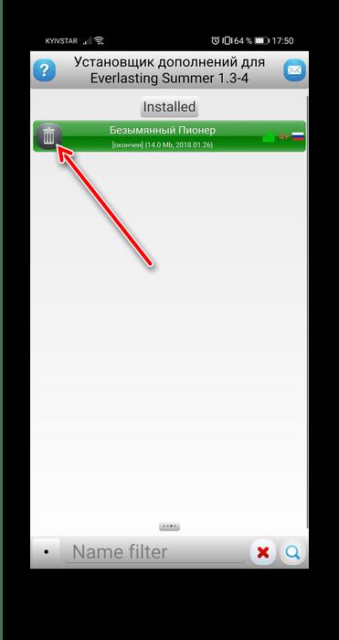 Удалить мод для решения проблем с БЛ после установки на Андроид
