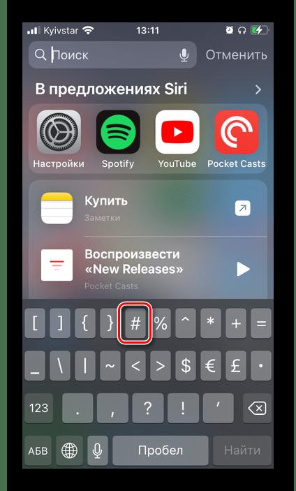 Удержание знака Решетка на виртуальной клавиатуре на iPhone