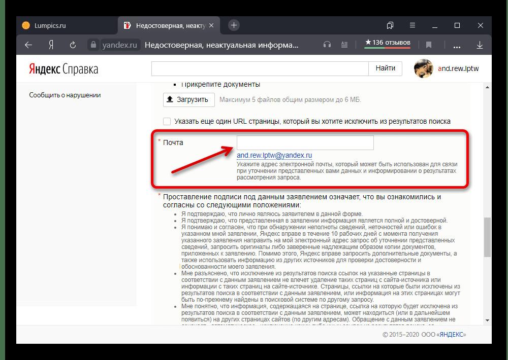 Указание контактных данных при создании обращения в службу поддержки Яндекса