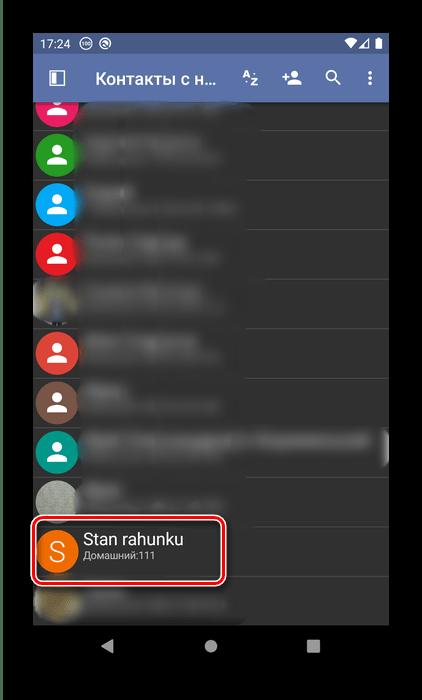 Указать контакт для настройки быстрого набора на Android посредством DW Contacts