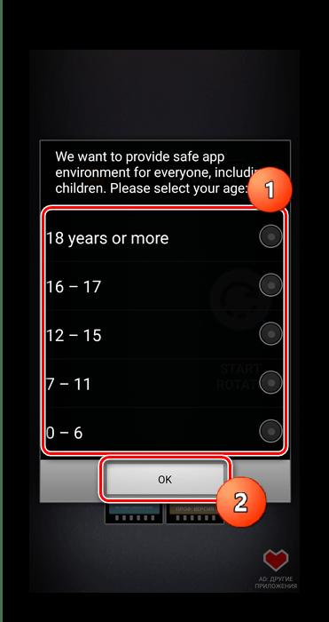 Указать возраст для поворота видео на Android через Rotate Video FX