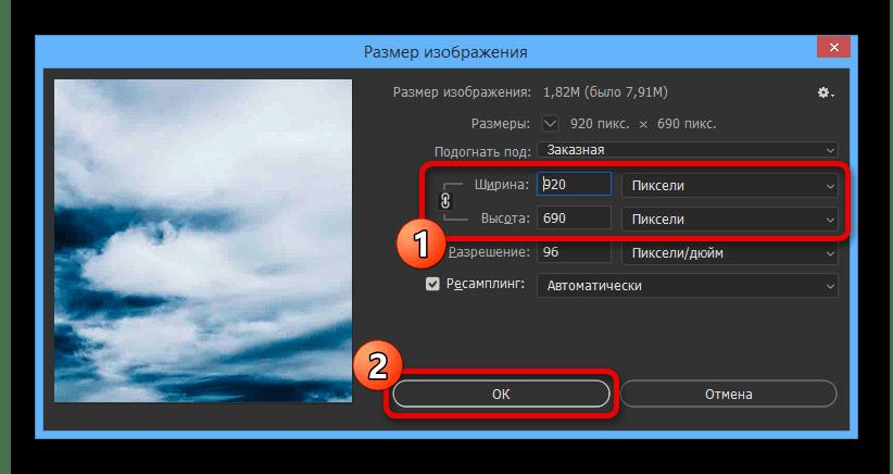 Уменьшение размера изображения в Adobe Photoshop