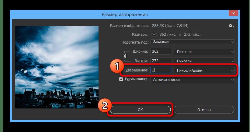 Уменьшение разрешения изображения в Adobe Photoshop