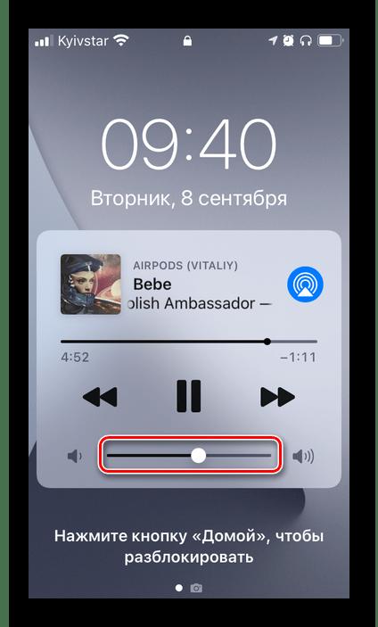 Управление громкостью в AirPods на экране блокировки iPhone