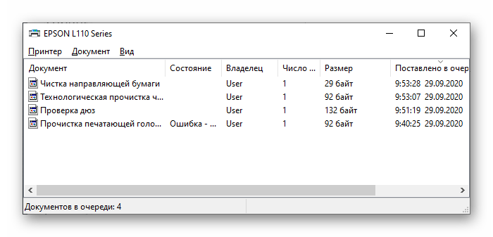 Управление очередью печати при программной чистке принтера Epson