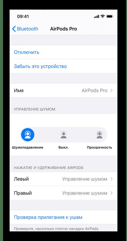 Управление шумоподавлениев в наушниках AirPods Pro на iPhone