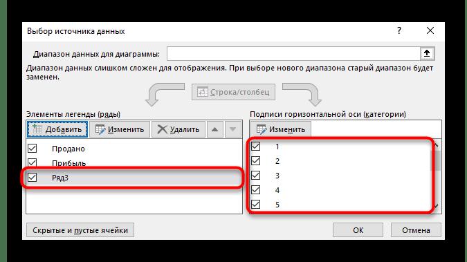 Успешное добавление таблицы при создании диаграммы в Excel