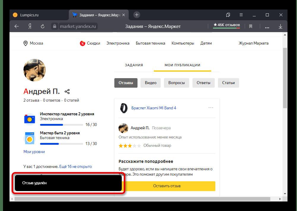 Успешное удаление отзыва на сайте Яндекс.Маркета
