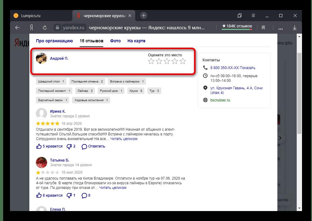 Успешное удаление отзыва об организации на веб-сайте поиска Яндекс
