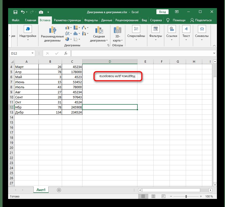 Успешный переворот надписи как фигуры в Excel