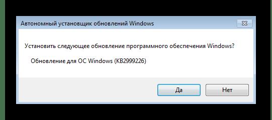Успешный поиск апдейта через Автономный установщик обновлений в Windows 7
