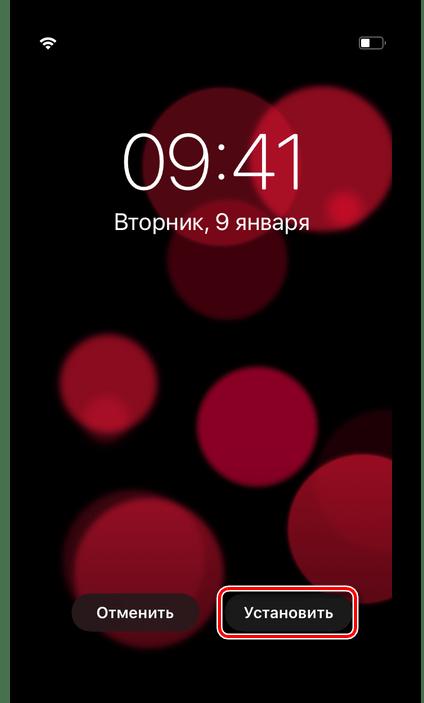 Установить живые обои в Настройках iOS на iPhone