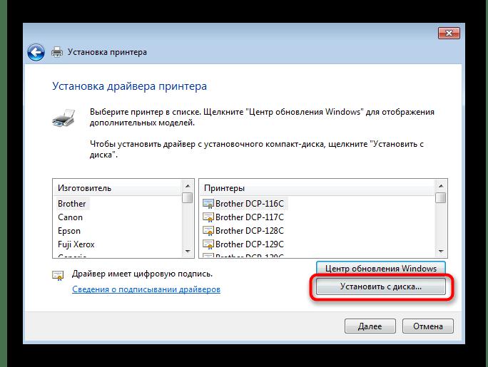 Установка драйверов для принтера через фирменный диск в Windows 7