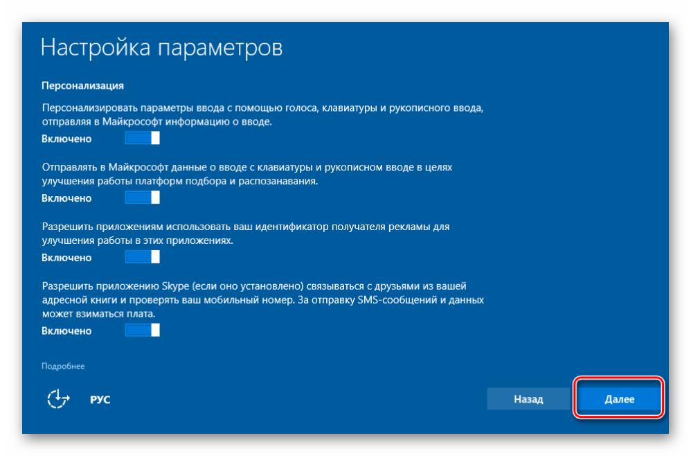 Установка параметров после успешной переустановки Windows 10 с сохранением данных