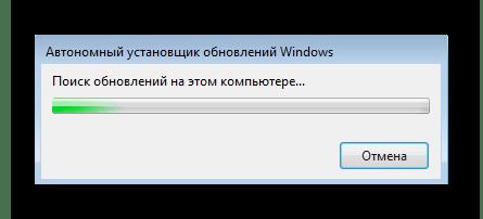 Установка скачанного с официального сайта обновления для Windows 7