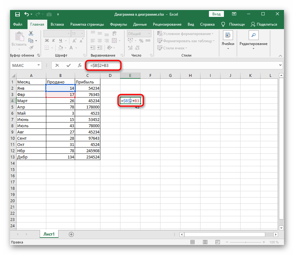 Установка знака $ в Excel формуле для закрепления ячейки при копировании