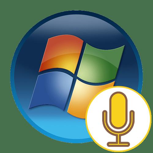 Устройство звукозаписи в Windows 7