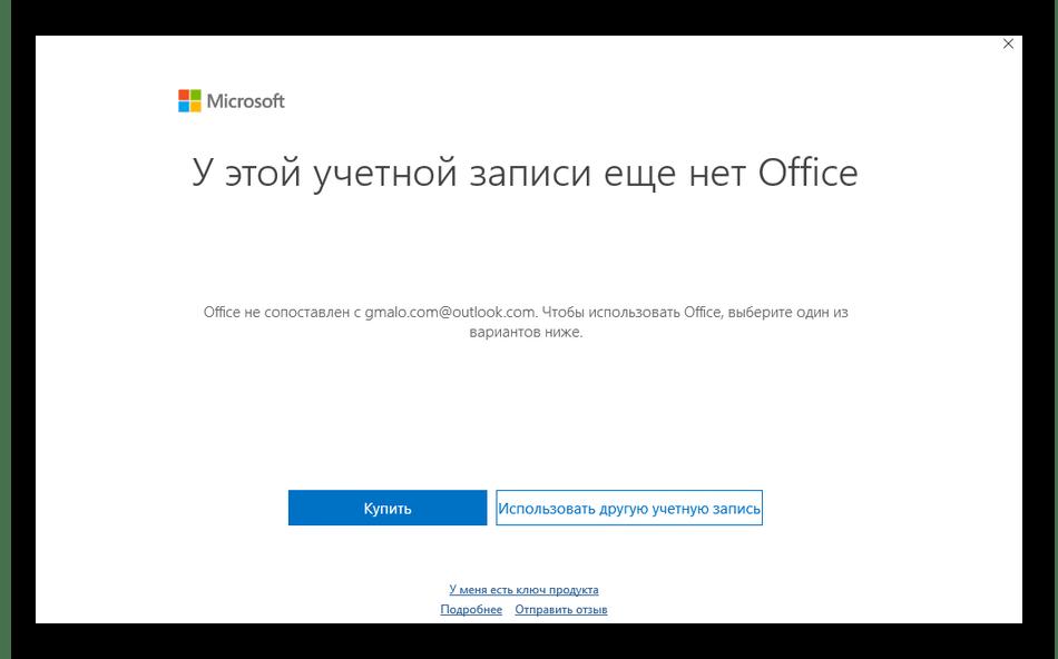 Уведомление об успешной регистрации нового профиля в Skype для бизнеса
