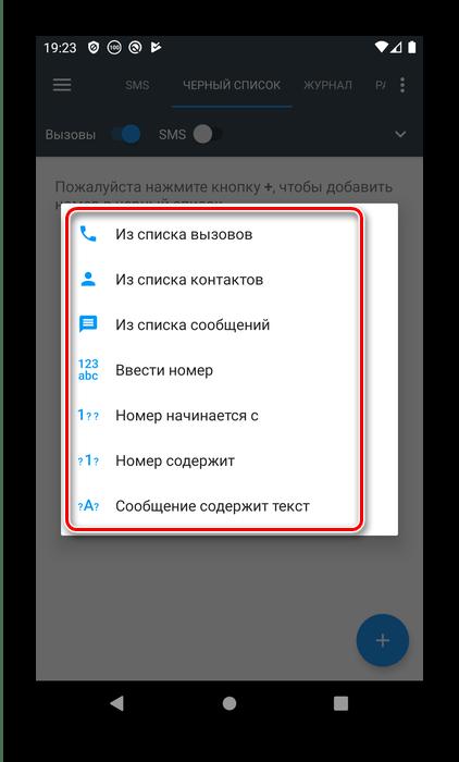 Варианты добавления номера для запрета входящих вызовов на Android посредством стороннего чёрного списка