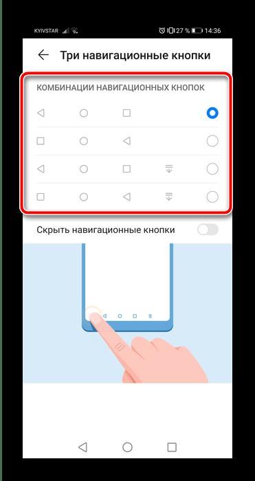 Варианты навигации по системе, чтобы поменять кнопки на Android в Huawei