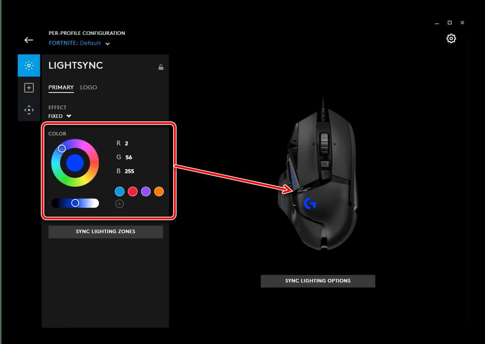Варианты подсветки в конфигурационном приложении для настройки мыши Logitech через G HUB