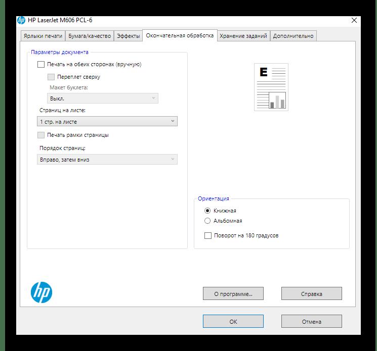 Вкладка для настройки двухсторонней печати при управлении принтером HP