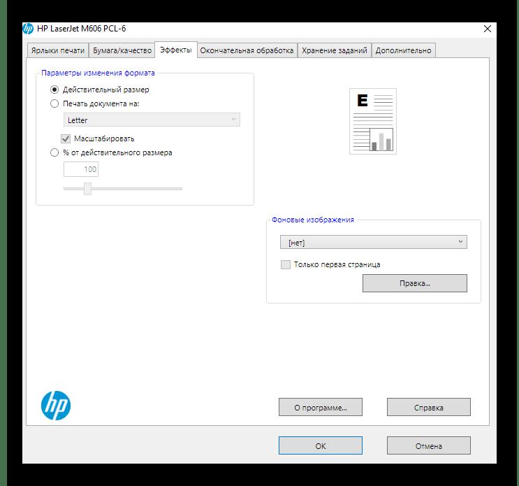Вкладка для настройки эффектов при управлении принтером HP