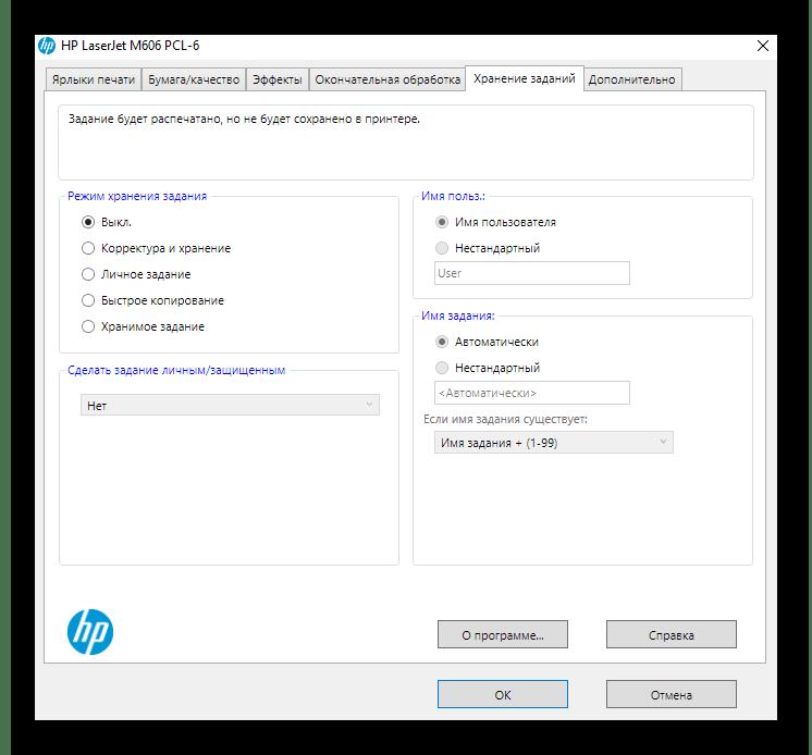 Вкладка для настройки хранения заданий при управлении принтером HP