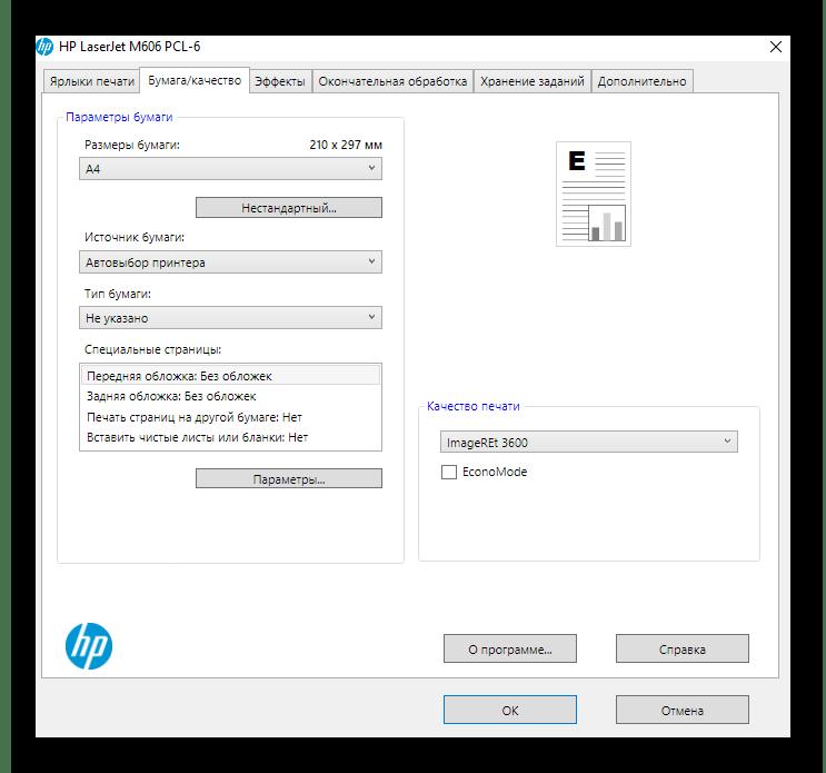 Вкладка с настройками качества печати принтера HP