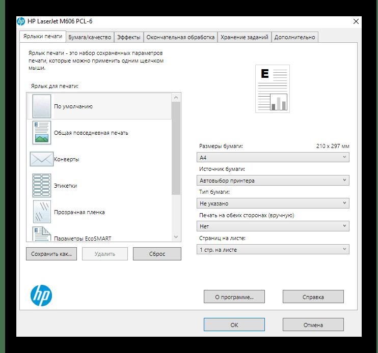 Вкладка с заготовками для разных типов печатной продукции принтера HP