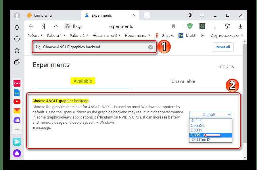 Включение дополнительной функции для WebGL в Яндекс Браузере