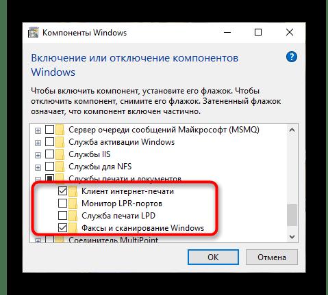 Включение дополнительных компонентов при решении проблем с работой принтера HP