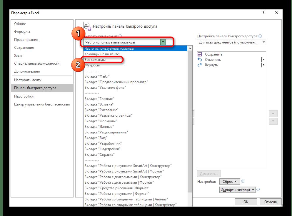 Включение сортировки по командам для добавления камеры в Excel