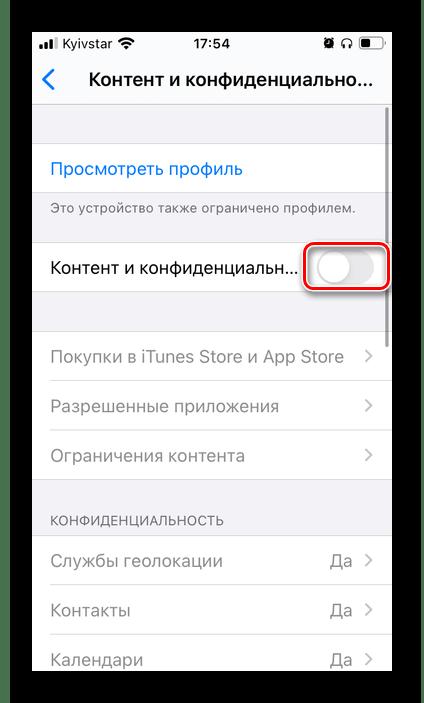 Включить контент и конфиденциальность в настройках iPhone