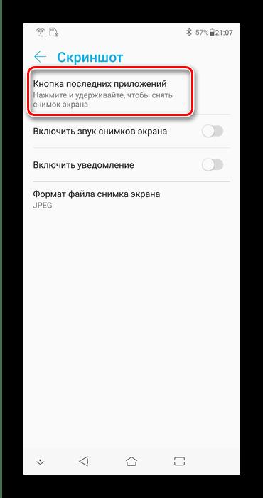 Включить опцию для создания скриншотов на смартфонах ASUS посредством кнопки недавние приложения