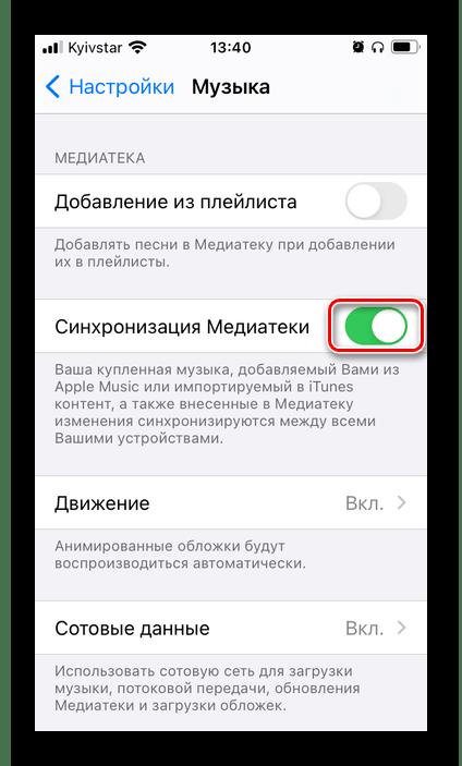 Включить синхронизацию медиатеки для приложения Музыка в настройках iPhone
