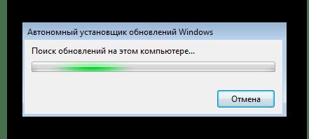 Внешний вид Автономного установщика обновлений в Windows 7