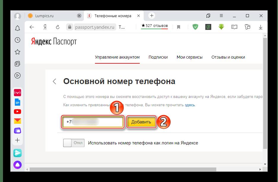 Ввод регистрируемого в Яндекс номера телефона