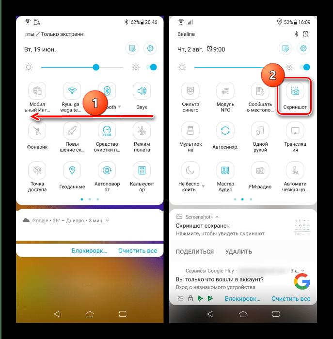 Воспользоваться кнопкой в шторке для создания скриншотов на смартфонах ASUS